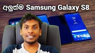 Samsung Galaxy S8 and S8 plus Explained in Sinhala Sri Lanka