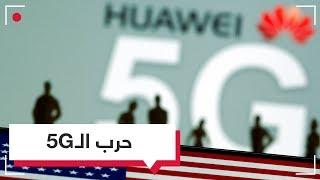 حربالـ5G.. الأمريكيون يضغطون لمنع هواوي من بناء الشبكة في أوروبا   RT Play