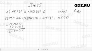 видео ГДЗ номер 1642 Виленкин 5 класс математика решебник