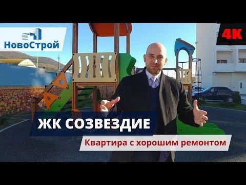 Квартира в Геленджике с ремонтом    ЖК Созвездие    НовоСтрой 2018
