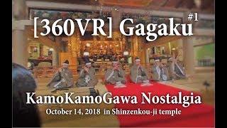 360VR Gagaku #1 演目:音取・越天楽「札幌雅楽同好会」in 鴨々川ノスタルジア
