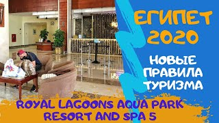 Египет Хургада Royal Lagoons Aqua Park Resort and Spa 5 обзор отеля и отдых в Египте 2020