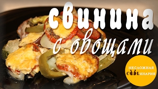 Свинина запеченная в духовке с овощами под сырной шапкой