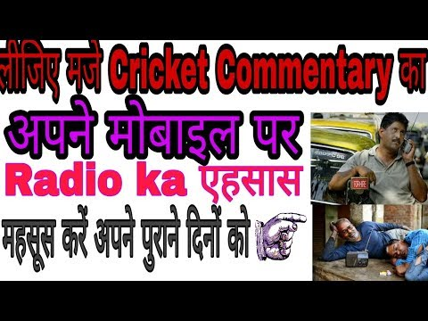 How To Listen Radio Cricket Commentary On Mobile Phone During India Vs  West Indies Matches..!!