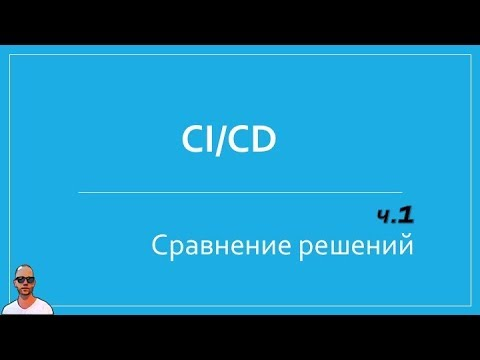 Сравнение систем CI/CD