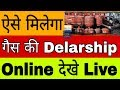 Gas Distributorship | How to apply for for the Gas Agency Dealership on Online | LPG Vitarak Chayan