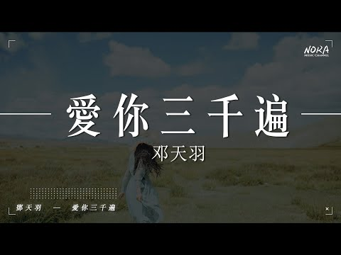 邓天羽 - 爱你三千遍『蹦蹦跳跳你在左邊  向前向後你說就ok』【動態歌詞Lyrics】