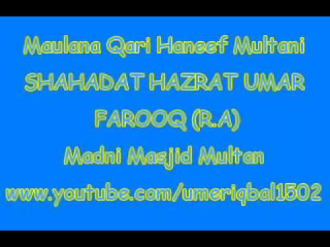 Maulana Qari Haneef Multani SHAHADAT HAZRAT UMER FAROOQ R A   YouTube