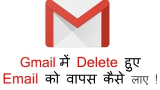 How to Retrieve Recover Restore Deleted Message Before 30 Days in Google Gmail