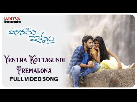 Yentha Kottagundi Premalona Full Video Song || Mouname Ishtam Songs || Ram Kartheek, Parvathi Arun