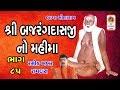 શ્રી બજરંગદાસજી નો મહિમા - Gujarati Bhajan Gujarati Songs - Bapa Sitaram Bhajan - Bagdana
