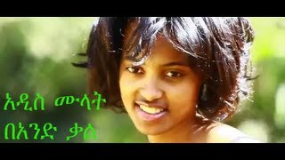 Addis Mulat - Band Kal (Ethiopian Movie)