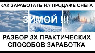 Как заработать на продаже снега зимой  Это проще чем Вы думали!