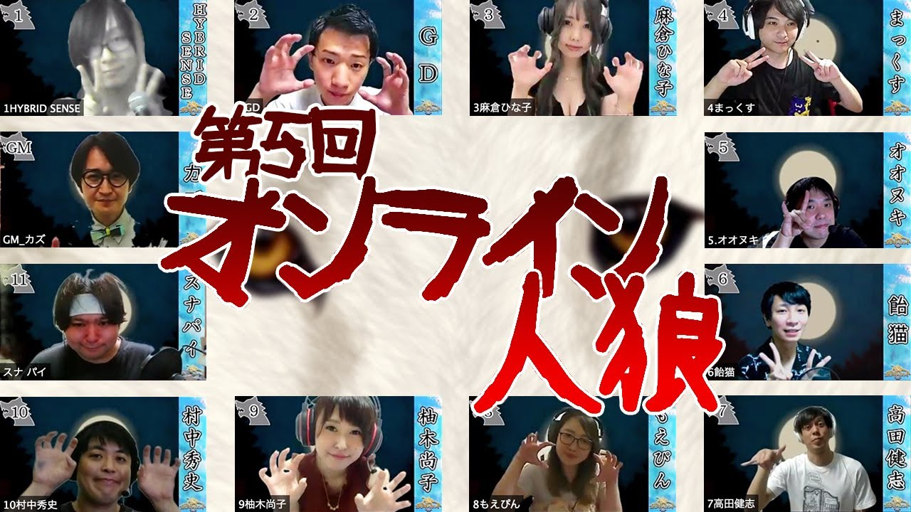 人狼最大トーナメントseason6 #8 【オンライン】