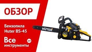 Презентация бензопилы Huter BS-45(