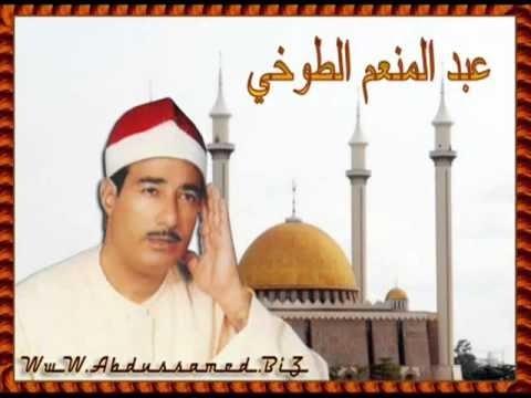 Qari Abd' Al-Munim At-Tukhi Surah Al-Maryam   ( Tuhi - Meryem Suresi )