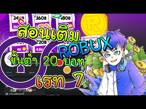 Roblox [ สอนเติม ROBUX ] ขั้นตํ่า20บาทเอง!!
