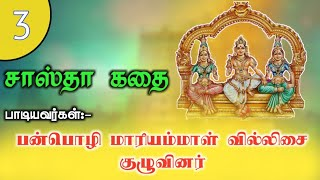 Panpozhi Mariyammal Villupatu Sastha Kadhai||சாஸ்தா பிறப்பு கதை பன்பொழி மாரியம்மாள் வில்லிசை பாகம்-3