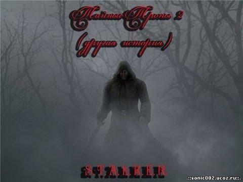 СПАВНЕР СТАЛКЕР ТАЙНЫЕ ТРОПЫ 2