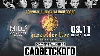 Словетский - Видеоприглашение в Нижний Новгород (03.11 / MILO Concert Hall)