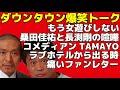 ダウンタウントーク「女遊び」「桑田佳祐と長渕剛」「TAMAYO」「ラブホテル」「ファンレター」