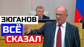 зюганов РАЗНОСИТ правительство и воров! Медведев и ГОСДУМА молча слушала правду