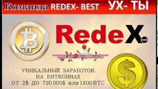 Redex Редекс Понять Бонусные площадки за 3 минуты