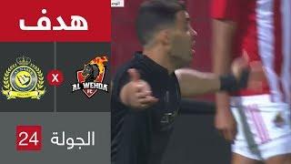 هدف النصر الأول ضد الوحدة (عبدالرزاق حمدلله) في الجولة 24 من دوري كأس الأمير محمد بن سلمان