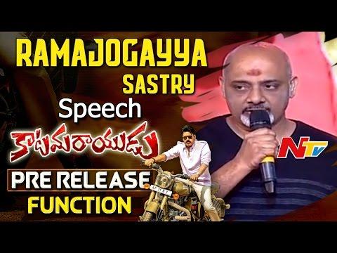 Ramajogayya Sastry Speech @ Katamarayudu Pre Release Function    Pawan Kalyan    Shruthi Hassan