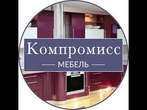 ООО КОМПРОМИСС