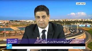 نصيب الاقتصاد في البرامج الانتخابية للأحزاب السياسية في المغرب