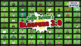 Selfie Review Bloopers 3.0 | Tamil The Hindu