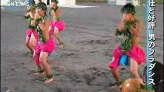 筋骨隆々! 石狩浜で男のフラダンスが人気 (2010/07/20) 北海道新聞 森山花奈 動画 24