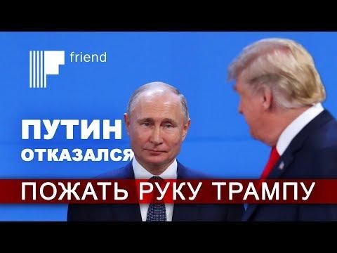 Путин отказался пожать
