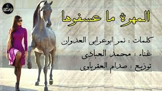 جديد قصيد المهره ما عسفوها فرقه العبابيد الفنان محمد العبادي 2021