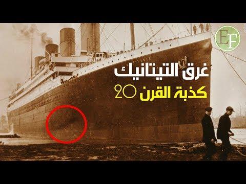باحث بريطاني يكشف بـ صور نادرة كذبة غـ ـرق سفينة تيتانيك   تايتنك .. خطير جدا