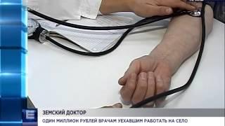 молодые медики могут получить миллион рублей, уехав работать на село