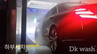 노브러쉬자동세차기 dk wash