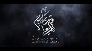 وين رايح ياعلي | الرادود عيسى العيسى | جديد محرم 1443 - 2021