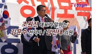 수원 _ 조원진 대표가 말하는 김문수, 김진태