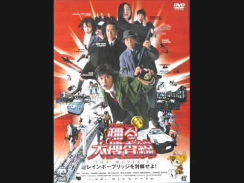 踊る大捜査線 BGM(1997年)