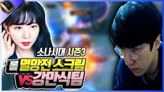 [롤 멸망전] 소나시대 VS 강만식팀 멸망전 연습 스크림!│유소나 나진와치 호진 캬하하 명선군
