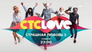 Страшная любовь на СТС Love