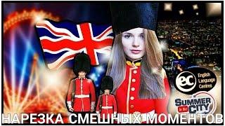Саша Спилберг - Я Гарри Стайлз ★ Приключения В Лондоне ★ Нарезка Смешных Моментов