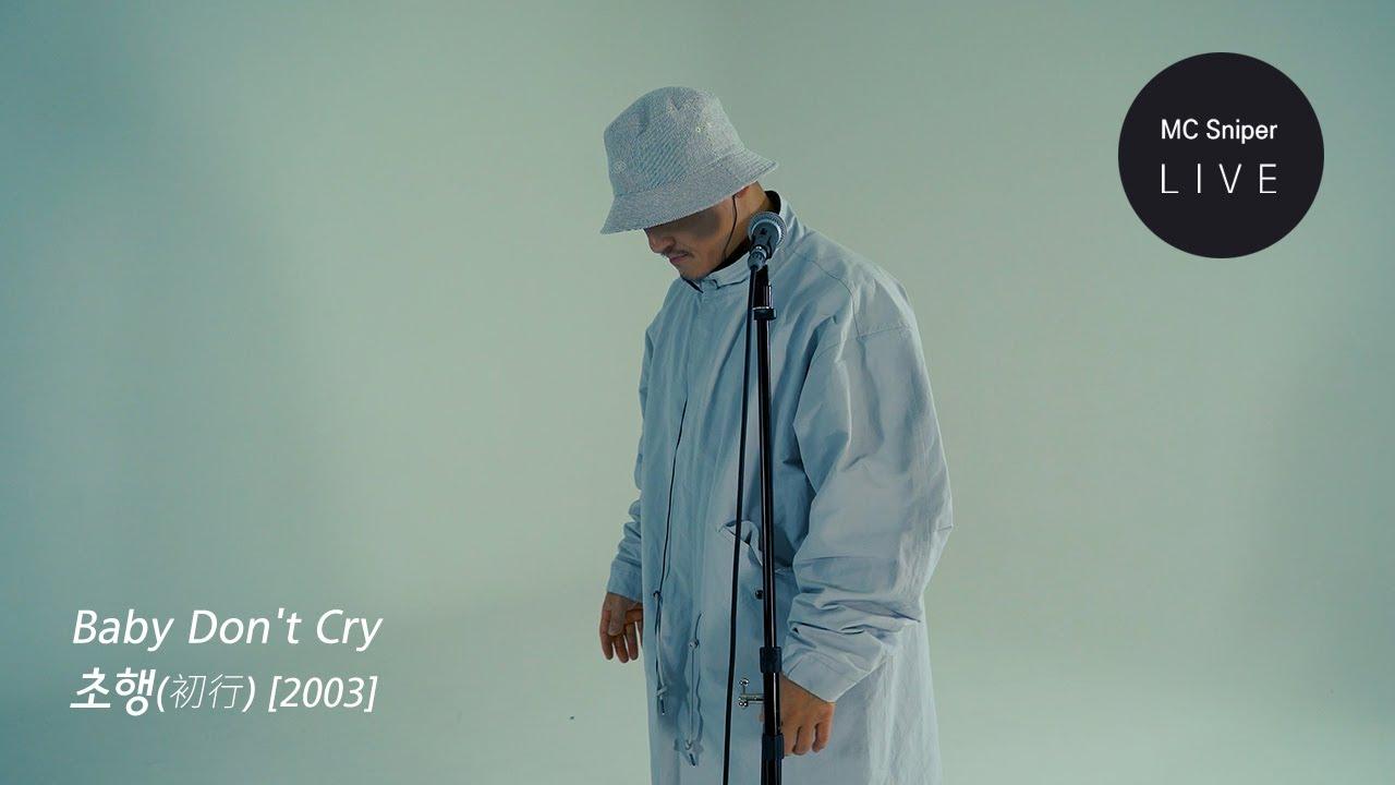 이별의 랩소디 Baby Don't Cry