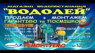 Насосы водолей грундфос купить Киев недорого Brillion Club(, 2014-09-25T13:02:42.000Z)