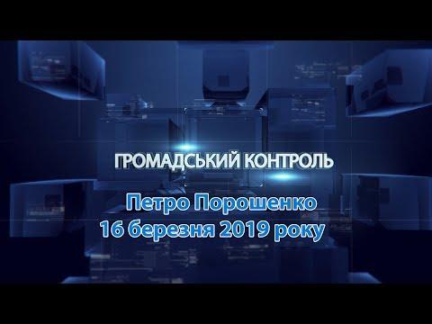 Телекомпанія М-студіо: Петро Порошенко. Громадський контроль