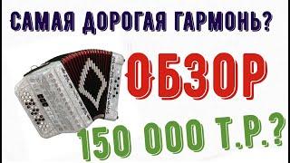 Гармонь за 100 000 рублей  Мастера Маврина. Не продаётся . Обзор