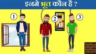 5 Majedar aur Jasoosi Paheliyan   Riddles in Hindi   Hindi Paheli   Queddle