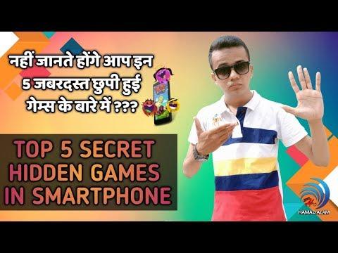 Top 5 Secret Hidden Games In Smartphone - Hindi |  Android Hidden Games 2018